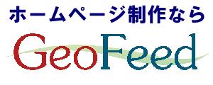 埼玉所沢のホームページ制作会社ジオフィード