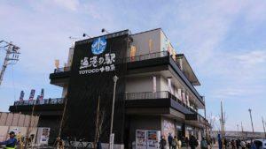 漁港の駅 TOTOCO小田原
