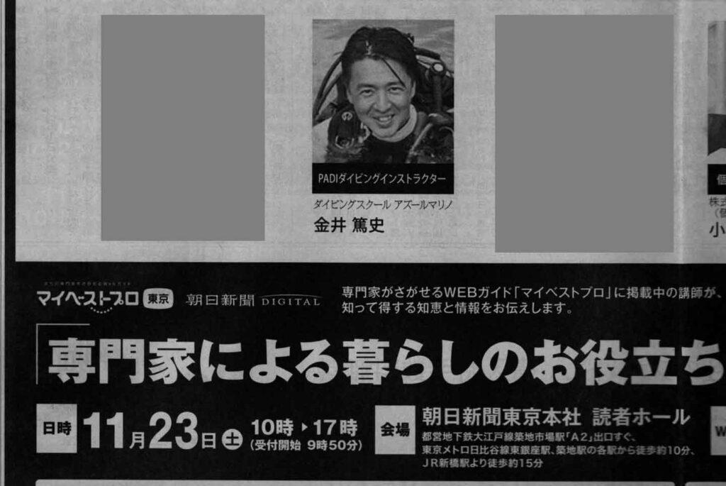 ダイビングスクールアズールマリノ金井篤史